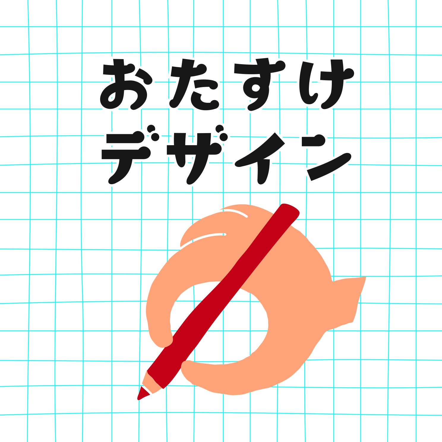 おたすけデザインロゴ